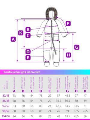 Комбинезон зимний для мальчика Nikastyle 8з0921 атлантик таблица размеров