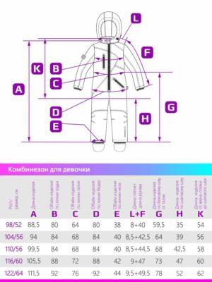 Комбинезон зимний для девочки Nikastyle 8з2821 фуксия/бирюзовый таблица размеров