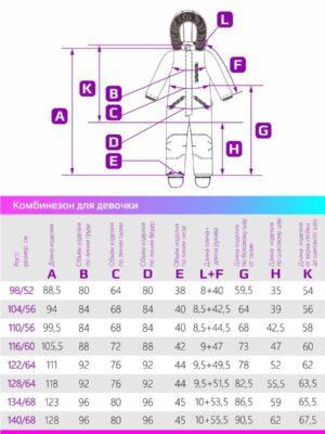 Комбинезон зимний для девочки Nikastyle 8з4221 персиковый неон таблица размеров