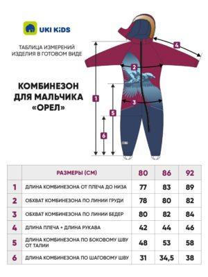 Комбинезон зимний для мальчика UKI kids «Орел» таблица размеров