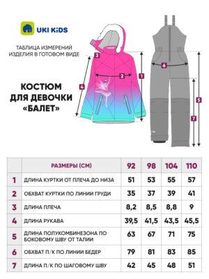 Комплект зимний для девочки UKI kids Балет