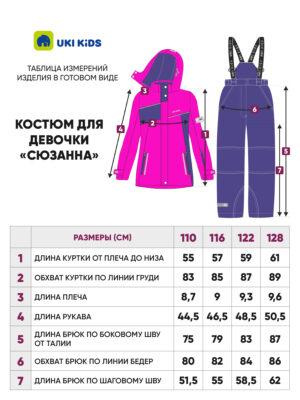 Комплект зимний для девочки UKI kids Сюзанна