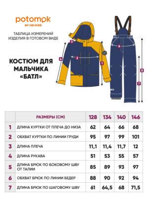 Комплект зимний для мальчика Potomok by UKI kids Батл