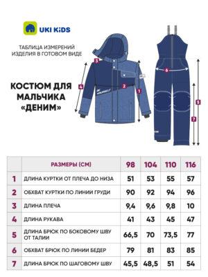 Комплект зимний для мальчика UKI kids Деним