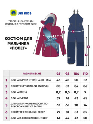Комплект зимний для мальчика UKI kids Полет