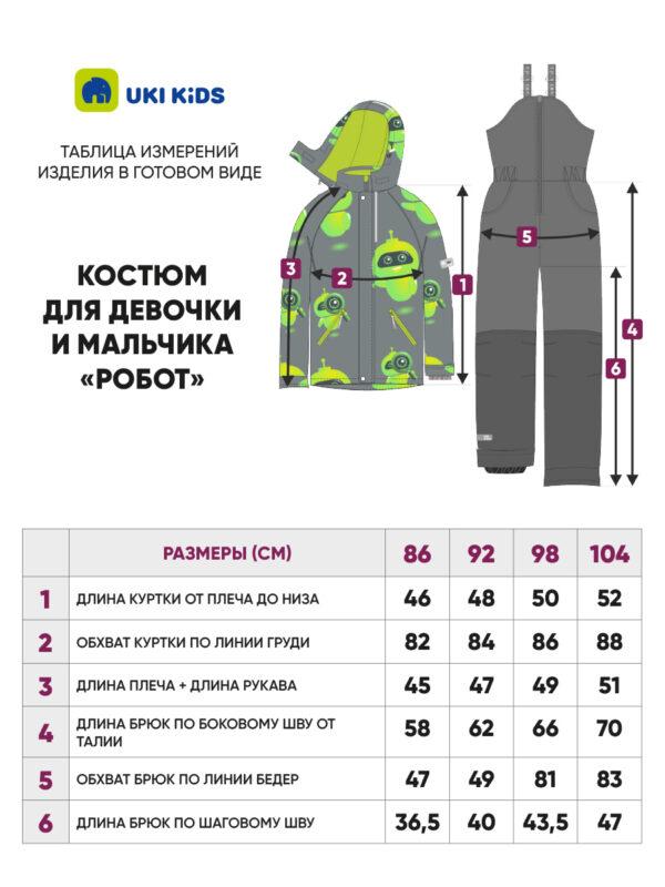 Комплект зимний для мальчика UKI kids Робот