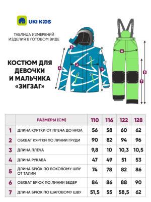 Комплект зимний UKI kids Зиг-заг